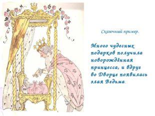 Сказочный пример. Много чудесных подарков получила новорождённая принцесса,