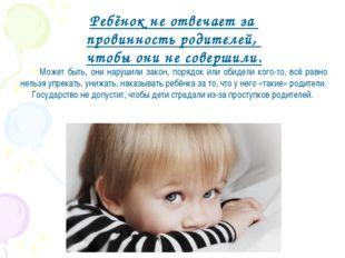 Ребёнок не отвечает за провинность родителей, чтобы они не совершили. Может б