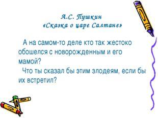 А.С. Пушкин «Сказка о царе Салтане» А на самом-то деле кто так жестоко обошел