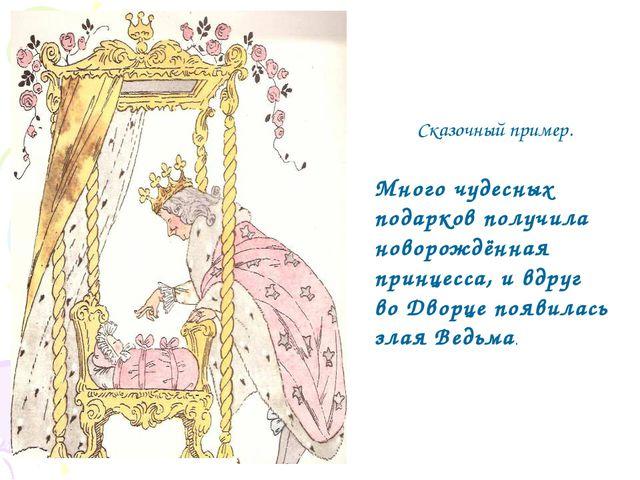 Сказочный пример. Много чудесных подарков получила новорождённая принцесса,...