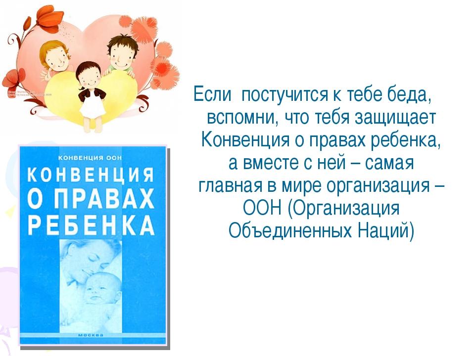 Если постучится к тебе беда, вспомни, что тебя защищает Конвенция о правах р...