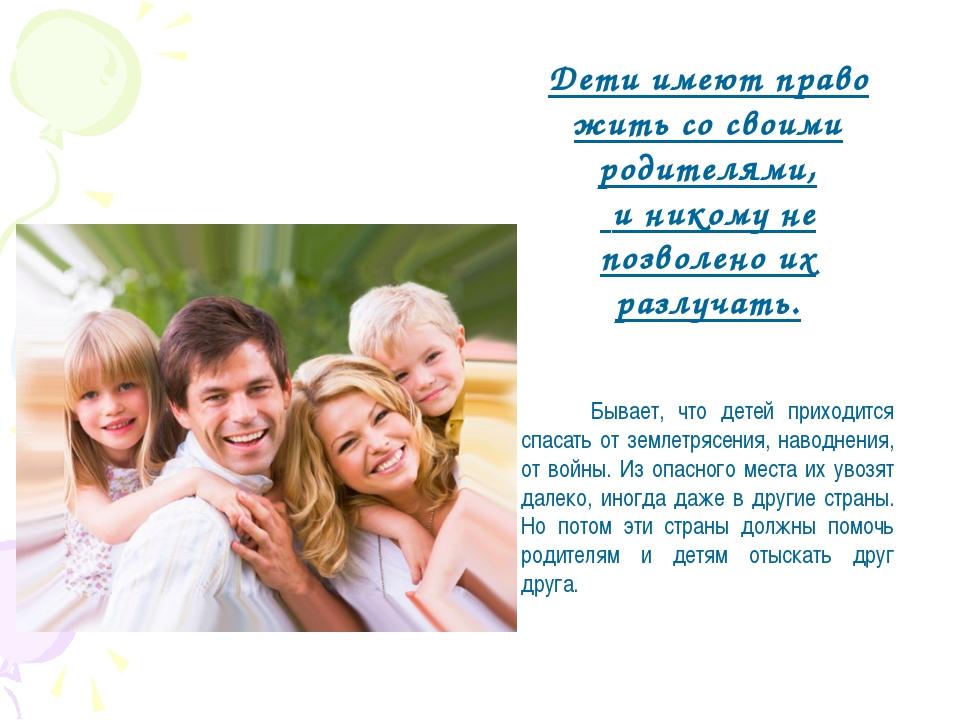 Дети имеют право жить со своими родителями, и никому не позволено их разлучат...