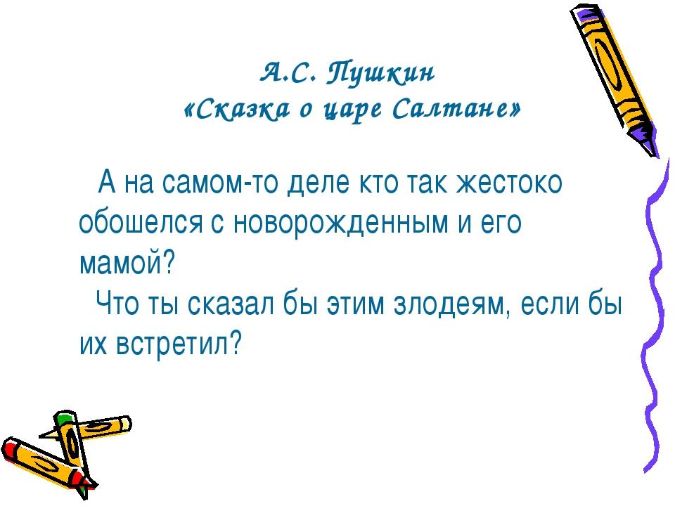 А.С. Пушкин «Сказка о царе Салтане» А на самом-то деле кто так жестоко обошел...