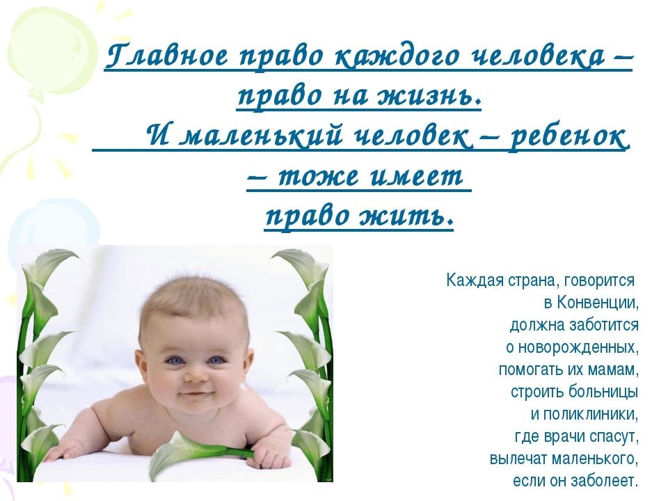 Главное право каждого человека – право на жизнь. И маленький человек – ребен...