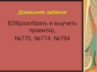 Домашнее задание §29(разобрать и выучить правила), №770, №774, №794