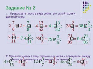 Задание № 2 Представьте число в виде суммы его целой части и дробной части: