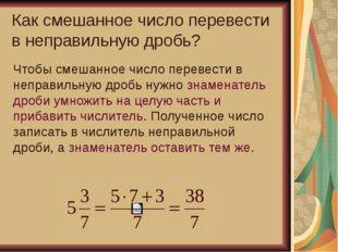 Как смешанное число перевести в неправильную дробь? Чтобы смешанное число пер