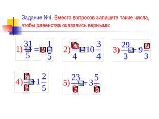 Задание №4. Вместо вопросов запишите такие числа, чтобы равенства оказались в