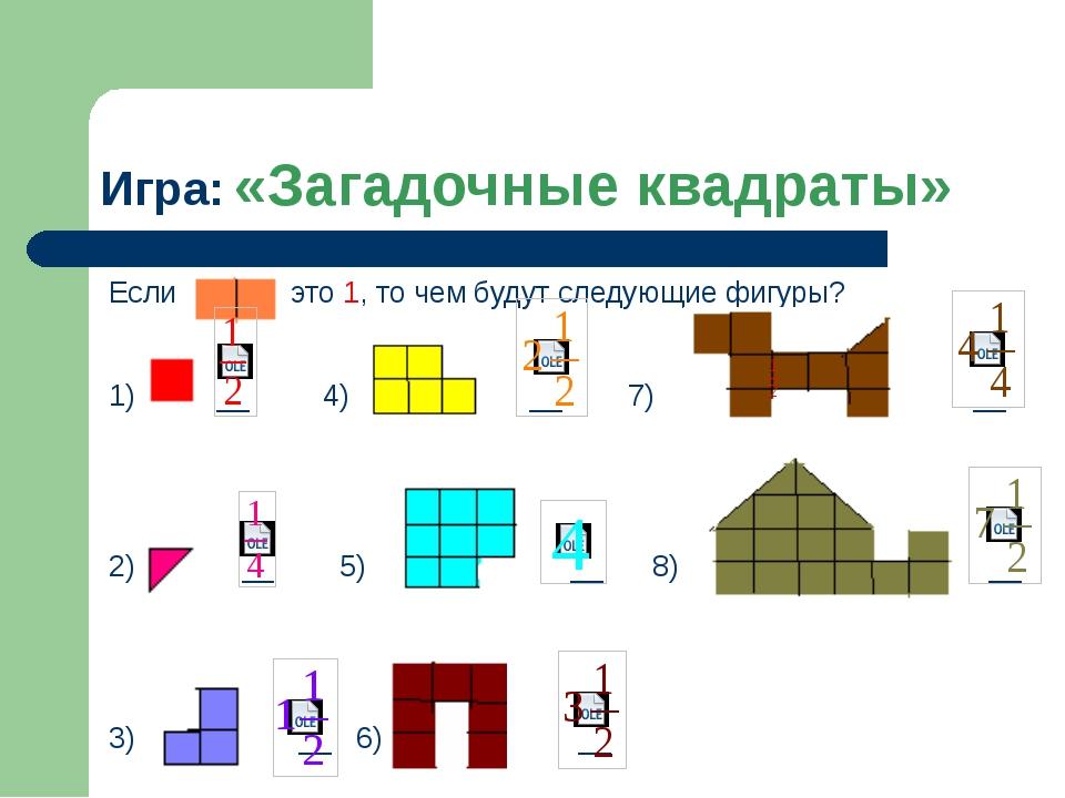 Игра: «Загадочные квадраты» Если это 1, то чем будут следующие фигуры? 1) __...