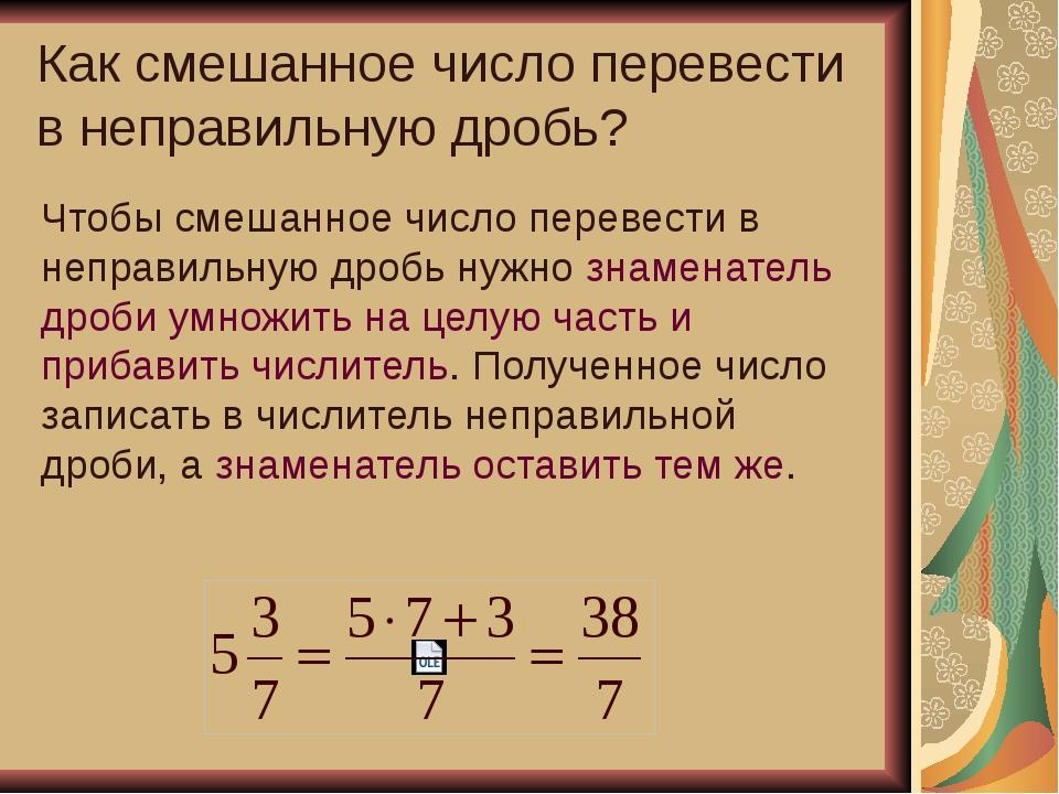 Как смешанное число перевести в неправильную дробь? Чтобы смешанное число пер...
