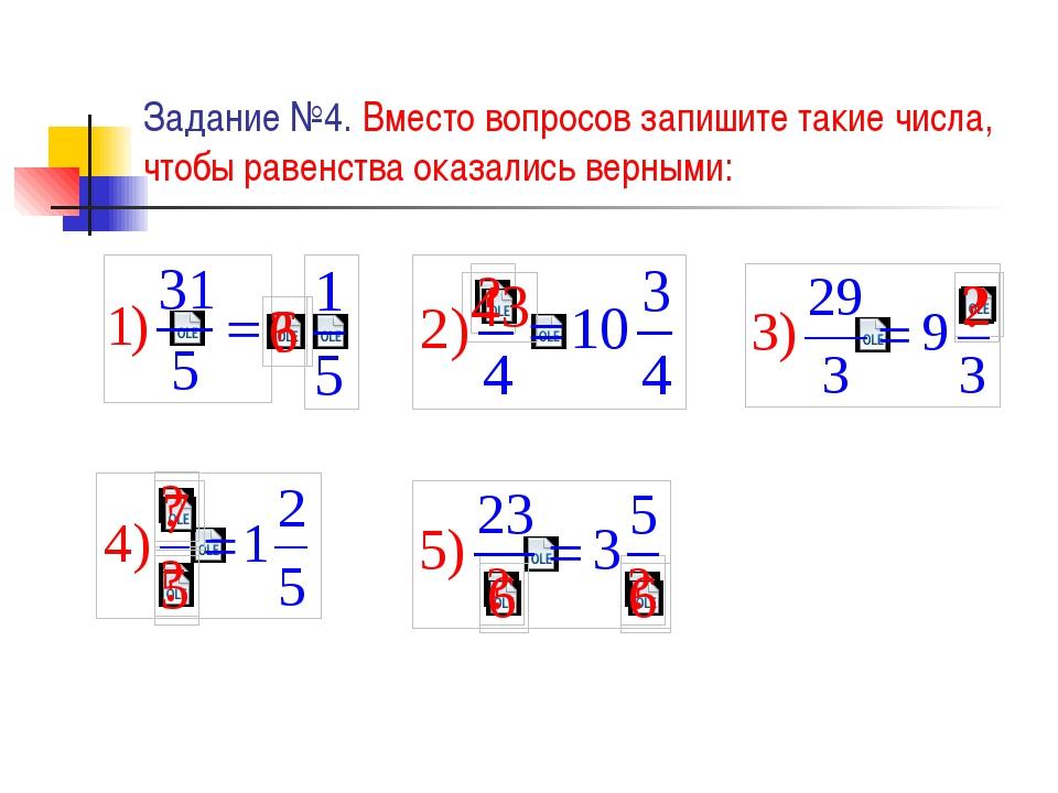Задание №4. Вместо вопросов запишите такие числа, чтобы равенства оказались в...