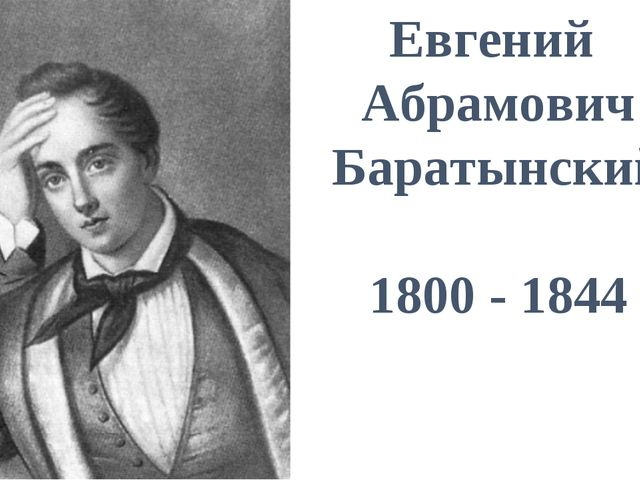Евгений Абрамович Баратынский 1800 - 1844