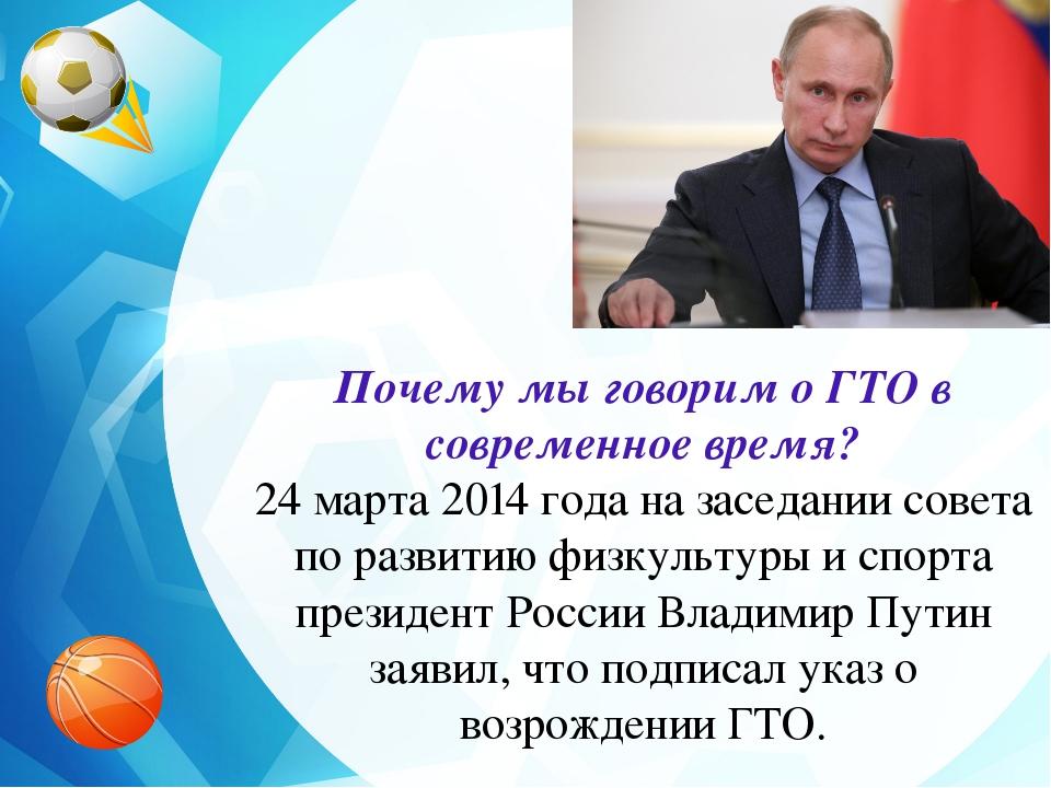 Почему мы говорим о ГТО в современное время? 24 марта 2014 года на заседании...