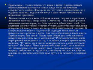 Православие – это не система, это жизнь в любви. И православным наше воспитан