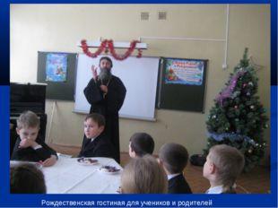 Рождественская гостиная для учеников и родителей