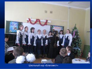 Школьный хор «Благовест»