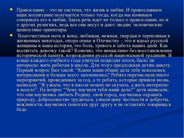 Православие – это не система, это жизнь в любви. И православным наше воспитан...