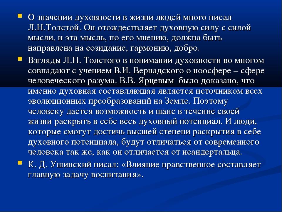 О значении духовности в жизни людей много писал Л.Н.Толстой. Он отождествляет...