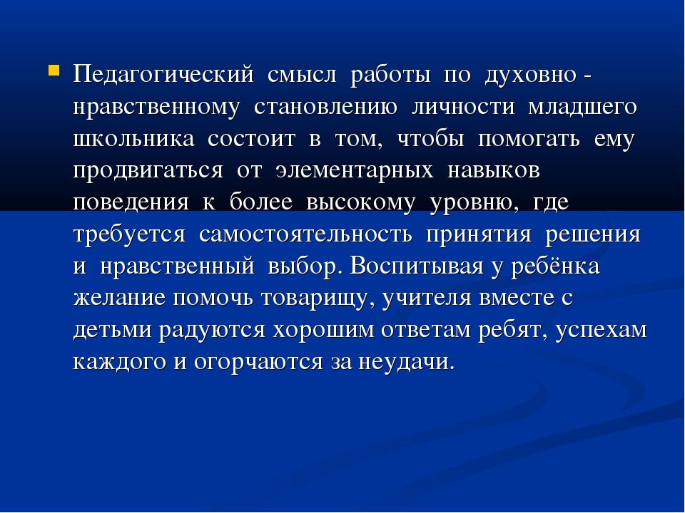 Педагогический смысл работы по духовно - нравственному становлению личности м...