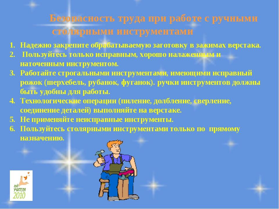 Безопасность труда при работе с ручными столярными инструментами Надежно зак...
