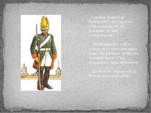 Суворов Александр Васильевич с детства хотел стать военным, но от рождения о
