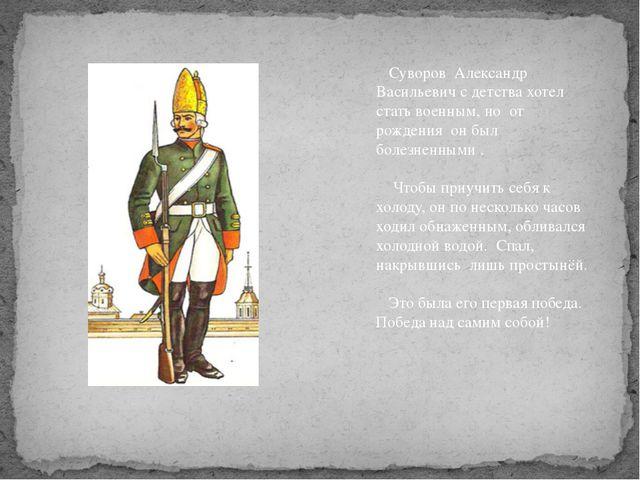 Суворов Александр Васильевич с детства хотел стать военным, но от рождения о...