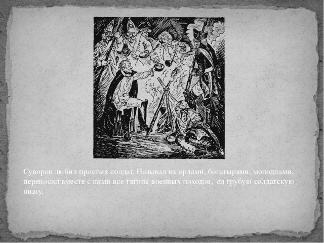 Суворов любил простых солдат. Называл их орлами, богатырями, молодцами, перен...