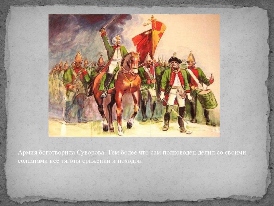 Армия боготворила Суворова. Тем более что сам полководец делил со своими солд...
