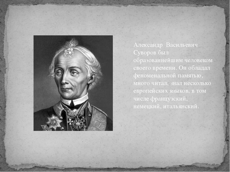 Александр Васильевич Суворов был образованнейшим человеком своего времени. Он...