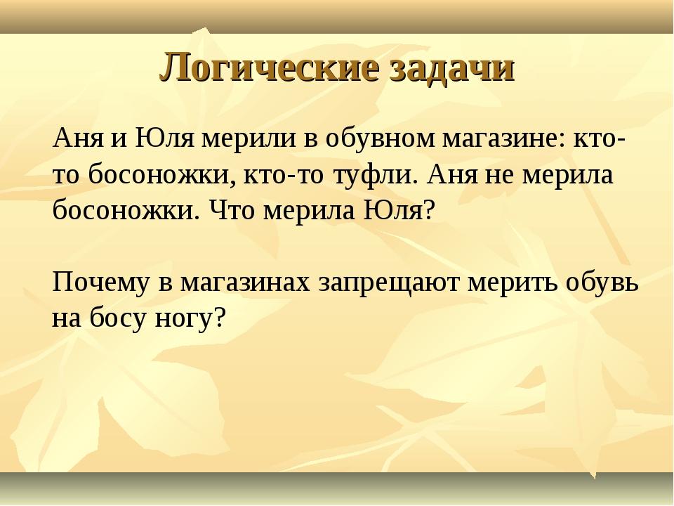 Логические задачи Аня и Юля мерили в обувном магазине: кто-то босоножки, кто...