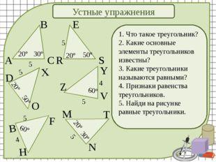 1. Что такое треугольник? 2. Какие основные элементы треугольников известны?