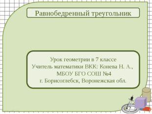 Урок геометрии в 7 классе Учитель математики ВКК: Конева Н. А., МБОУ БГО СОШ