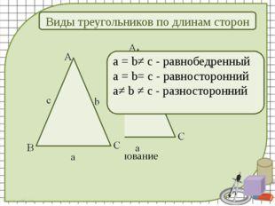 Знакомство с новым материалом Виды треугольников по длинам сторон a = b≠ c -