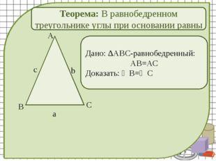 Теорема: В равнобедренном треугольнике углы при основании равны Дано: ∆АВС-р