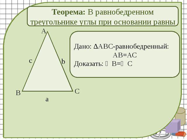 Теорема: В равнобедренном треугольнике углы при основании равны Дано: ∆АВС-р...