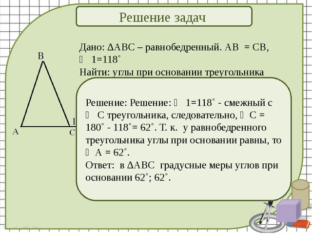 Решение задач Дано: ∆АВС – равнобедренный. АВ = СВ, ∠ 1=118˚ Найти: углы при...