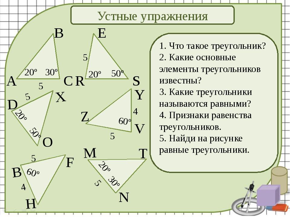 1. Что такое треугольник? 2. Какие основные элементы треугольников известны?...