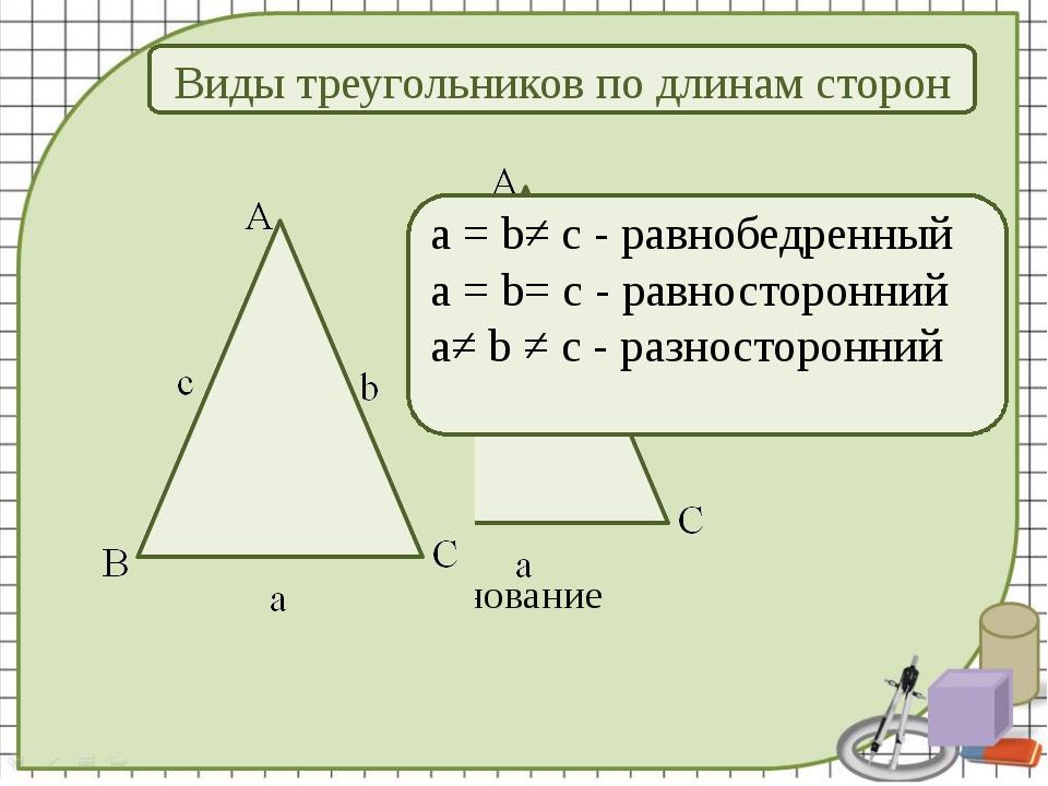 Знакомство с новым материалом Виды треугольников по длинам сторон a = b≠ c -...