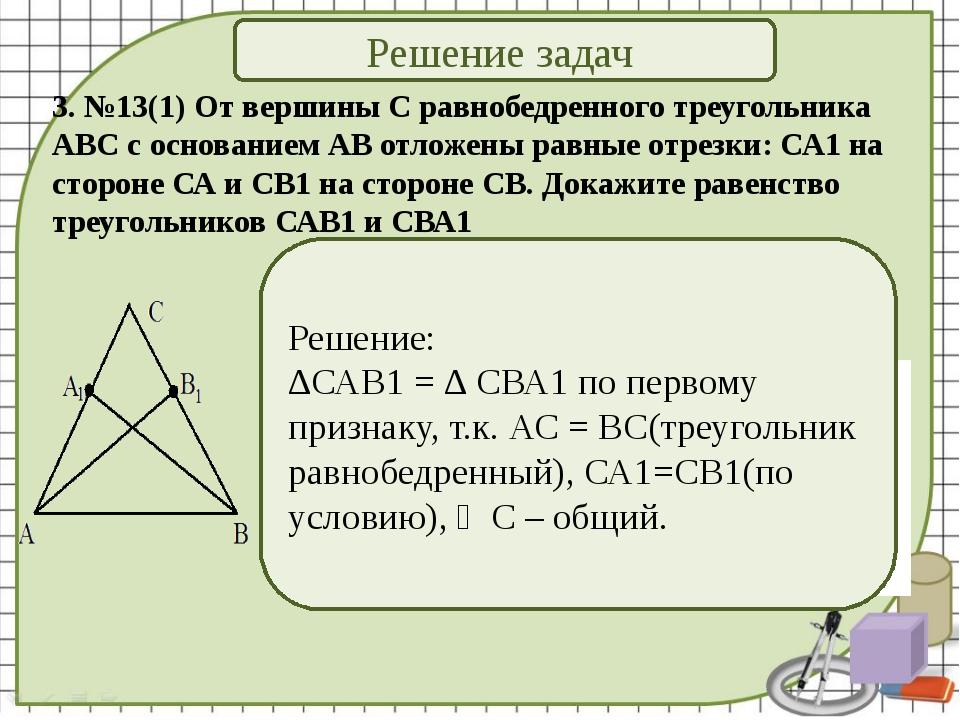 Решение задач 3. №13(1) От вершины С равнобедренного треугольника АВС с основ...