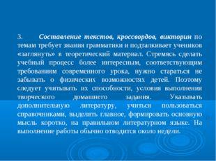 3.Составление текстов, кроссвордов, викторин по темам требует знания граммат