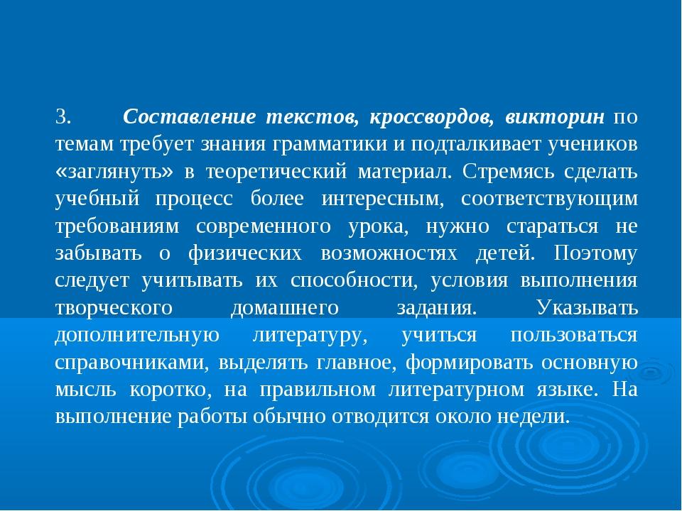 3.Составление текстов, кроссвордов, викторин по темам требует знания граммат...
