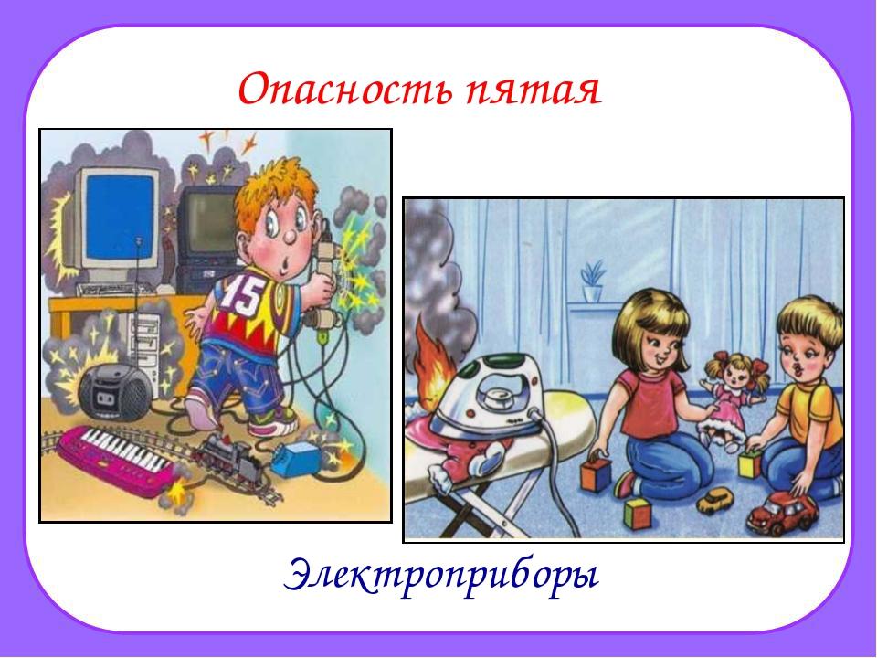 Опасность пятая Электроприборы