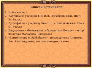 Список источников: Иображение 1 Картинка из учебника Бим И.Л. «Немецкий язык.