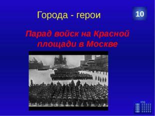 Военные планы Одна из последних стратегических операций советских войск, в хо