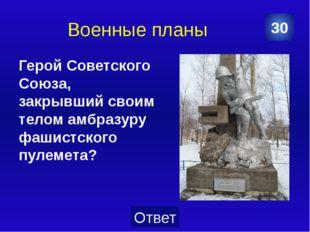 Пионеры - герои Юныйпартизан-разведчик, самый молодойГерой Советского Союза