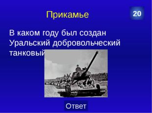 Пионеры - герои «Пятнадцатая весна» 40 Категория Ваш ответ