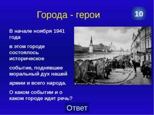 Военные планы Наступательная операция советских войск во времяВеликой Отече