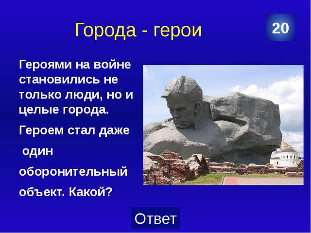 Война в цифрах Сколько дней длилась блокада Ленинграда? 10 Категория Ваш вопр...