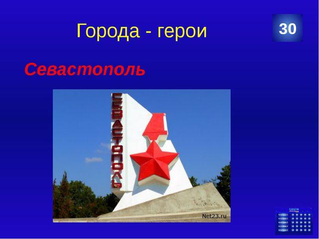 Война в цифрах Сколько лет было самому юному в истории Великой Отечественной...
