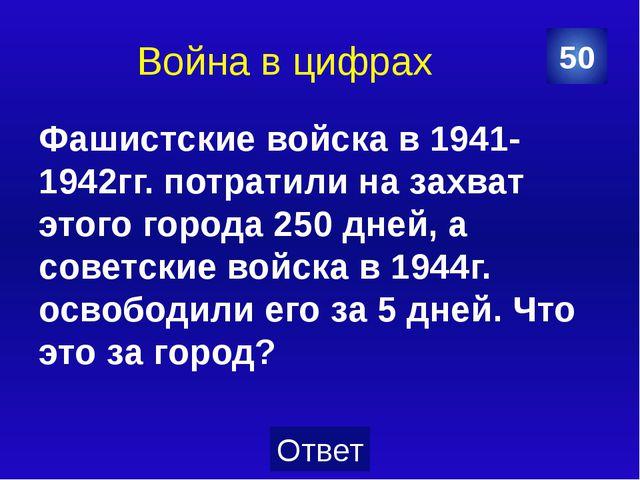 Прикамье ЭВАКОГОСПИТАЛИ 50 Категория Ваш ответ